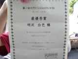 Cimg0558